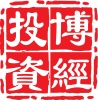 上海博经投资管理有限公司
